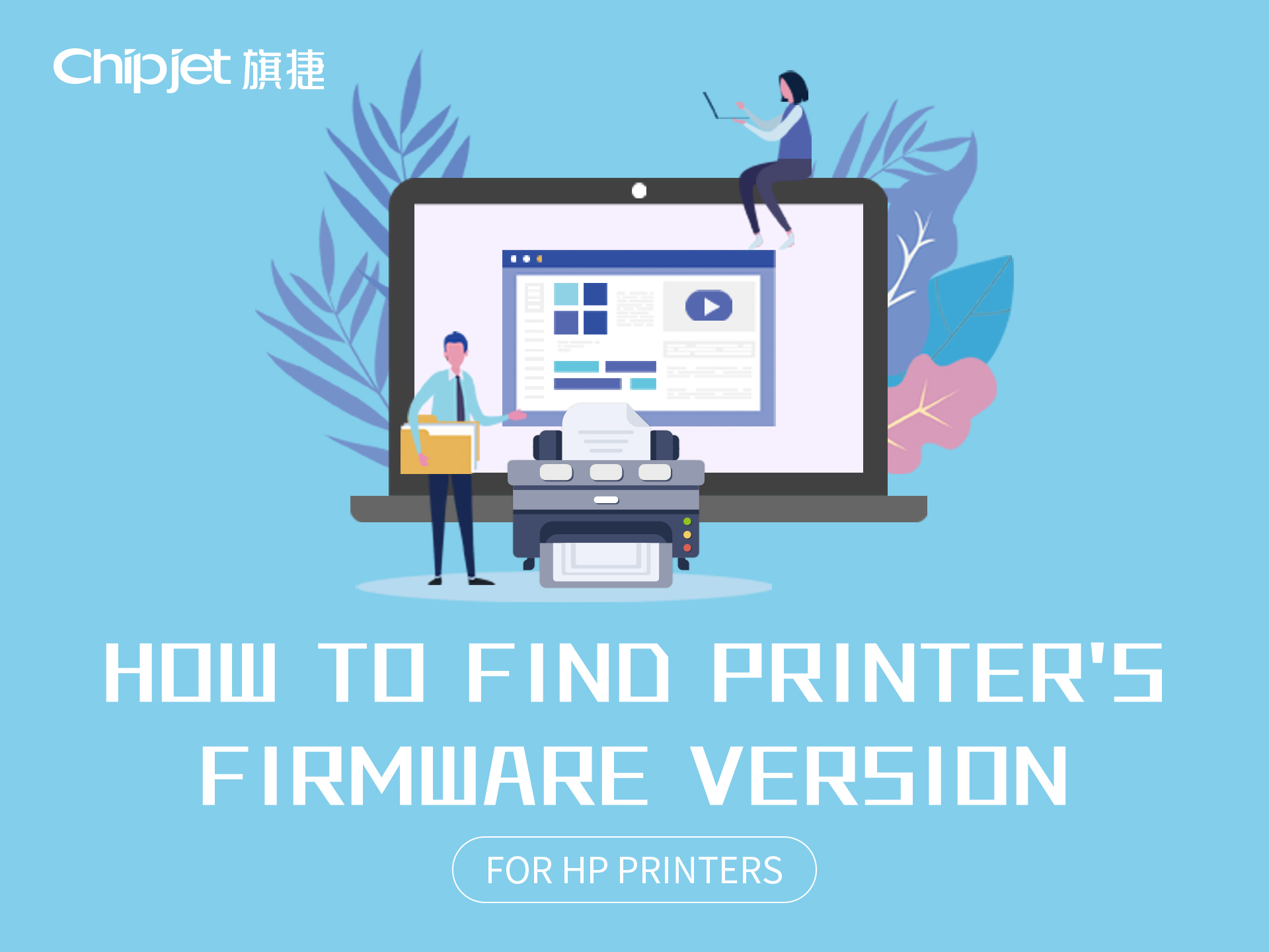Chipjet Tips- Knowing Your HP Printers' Firmware Version is Non-negligible