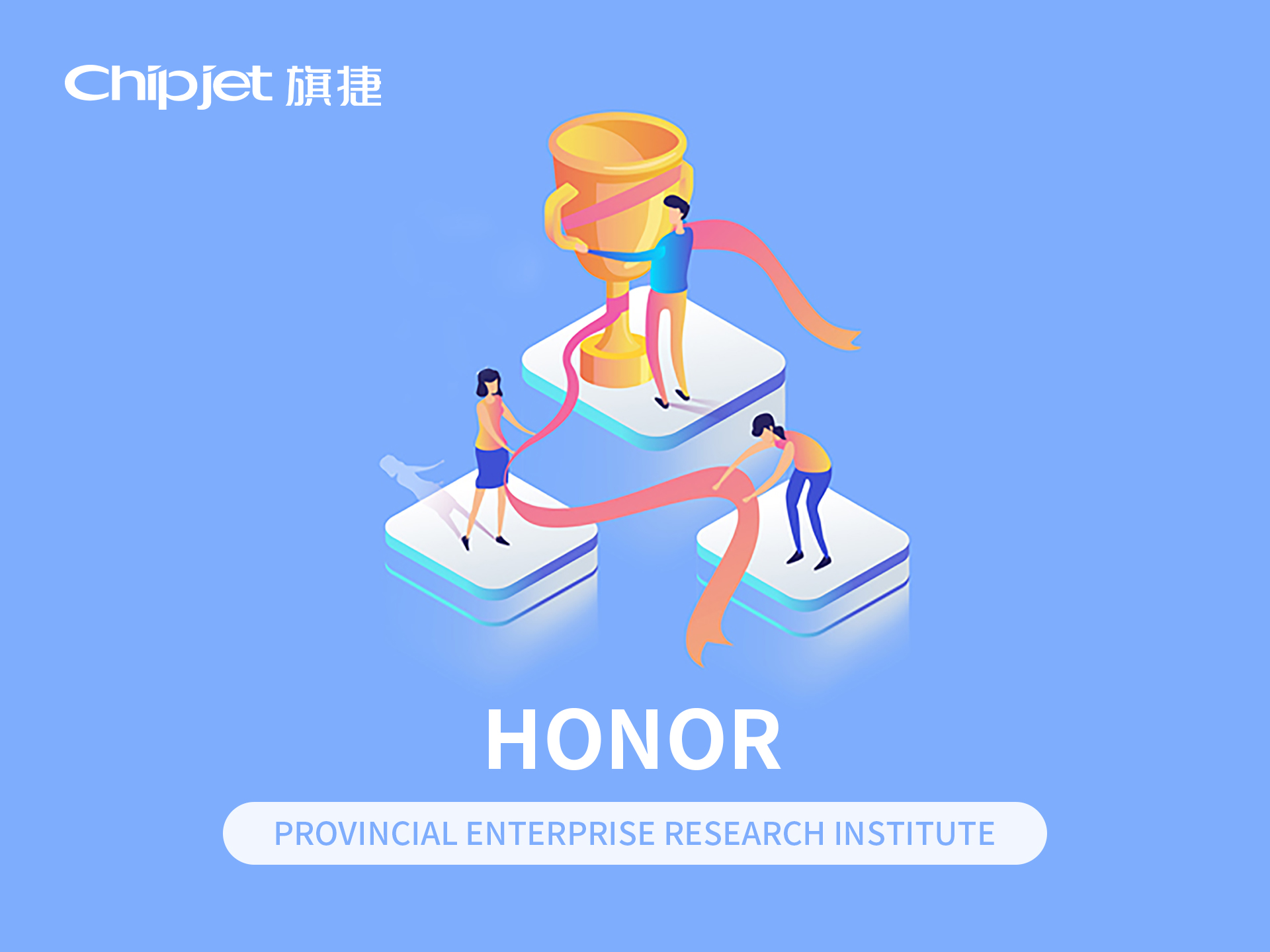 A New Honor! Congratulations to Chipjet!